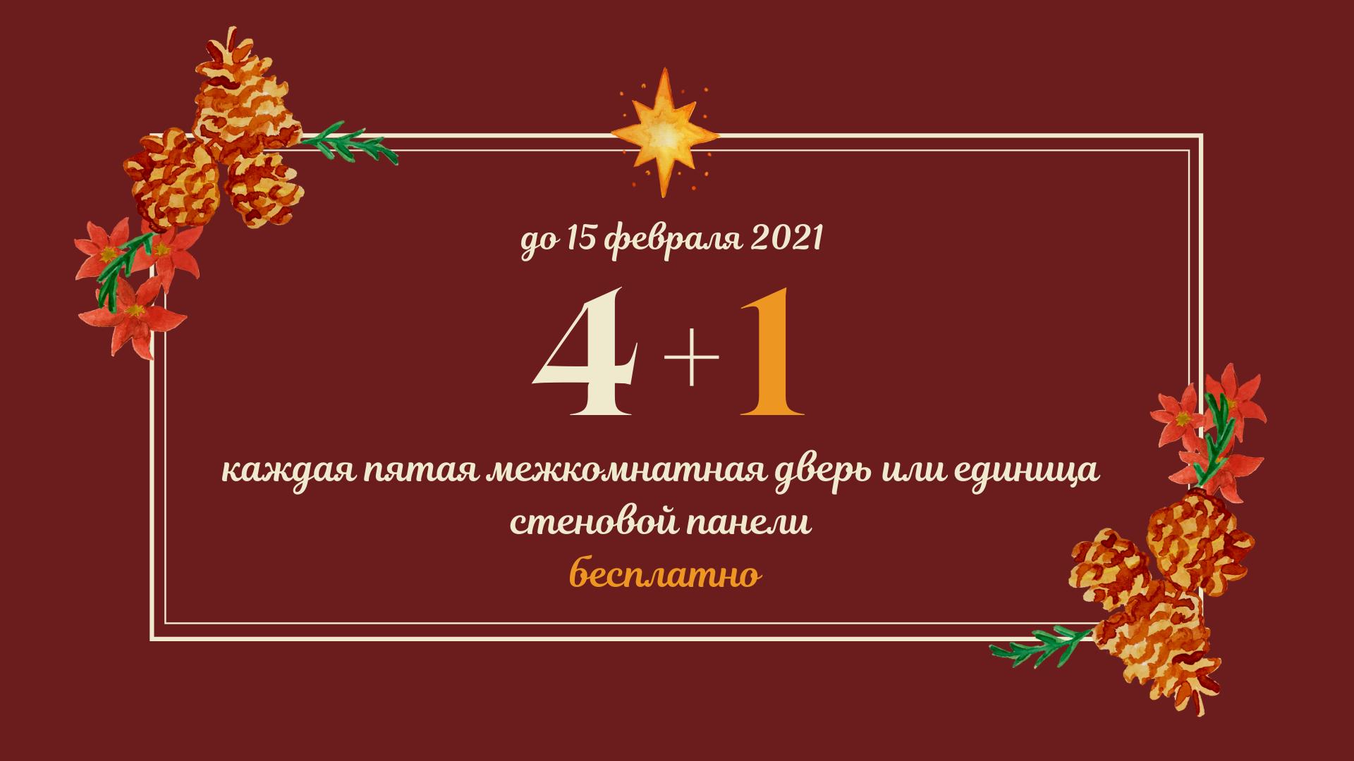 do_15_fevralya_2021.png